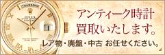 アンティーク時計買取いたします。
