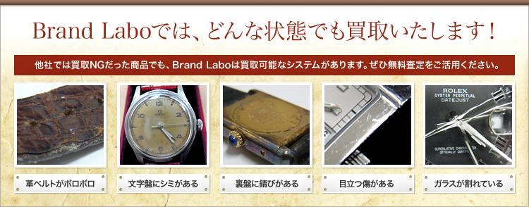 Brand Laboでは、どんな状態でも買取いたします!