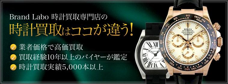 Brand Labo 時計買取専門店の時計買取はココが違う!